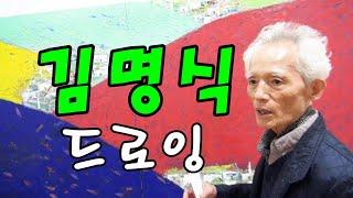 미술전문방송 아트원TV / 김명식 작가 드로잉