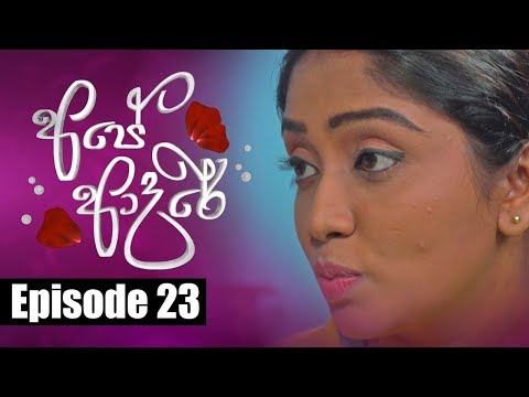 Ape Adare - අපේ ආදරේ Episode 23 | 19 - 04 - 2018 | Siyatha TV