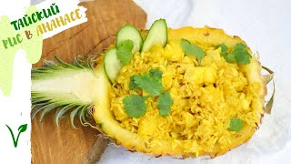 Тайский рис в ананасе