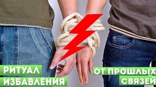 Ритуал избавления от прошлых связей
