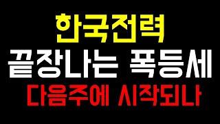[주식]한국전력 엄청나게 급등외국인과 기관 쓸어 담는다…