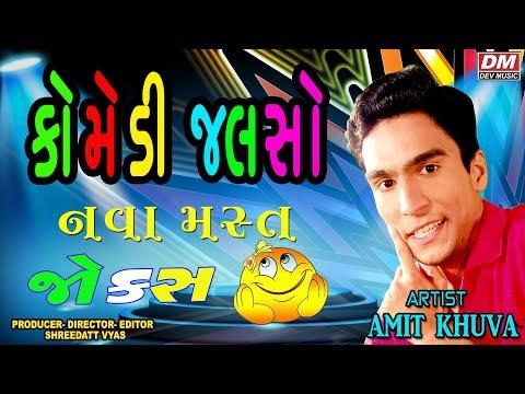 Gujarati Jokes 2017 Latest || Amit Khuva Jokes || COMEDY JALSO