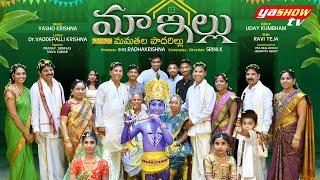 మాఇల్లు మమతల పొదరిల్లు | Maaillu Mamathala Podarillu | Yasho Krishna Family | Srini.K | Yashow TV |