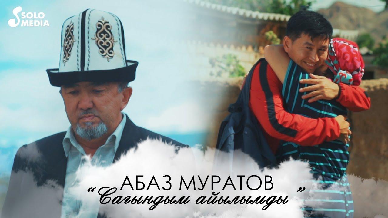 Абаз Муратов - Сагындым айылды / Жаны клип 2020