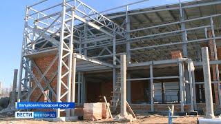 В Валуйском районе возводят новый физкультурно-оздоровительный комплекс