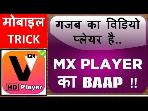 Best HD Video Player For Android Mobile In Hindi - All Format Media Player