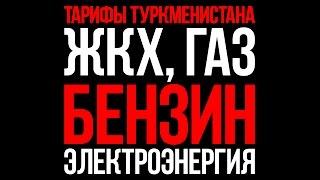 Стоимость Бензина, ЖКХ, Недвижимости в Туркменистане