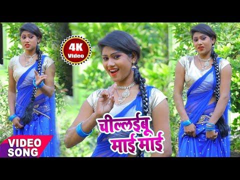 4K - Mithlesh Raj, Amrita Dixit !! चिल्लईबू माई माई !! 2018 Best Bhojpuri VIDEO Song
