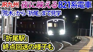 【夜に映える821系】目映い光の821系電車、「荒木」発「折尾」行きを18駅で見学。暗闇から登場する821系電車が頼もしい。終点後の様子も見学。