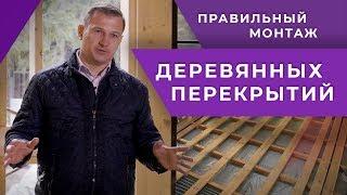 Деревянные перекрытия в доме.Как правильно смонтировать деревянных балок перекрытия