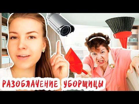УБОРЩИЦА ПОРТИТ ВЕЩИ / СЪЕМКА СКРЫТОЙ КАМЕРОЙ