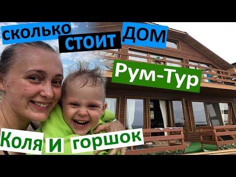 Рум-тур по дому 🏠 сколько это стоит 💰 купаемся в шторм ❤️ выбрались в Одессу в ресторан