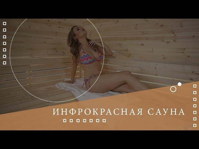 ✅ Установка инфракрасной сауны под ключ🌡Все о саунах и банях ⚜⚜⚜