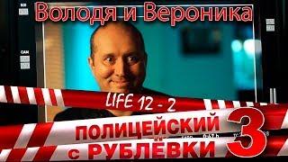 Полицейский с Рублёвки 3. Life 12 - 2.