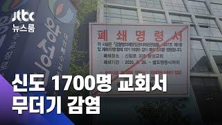 '교인 1700명' 서울 대형교회서 집단감염…17명 확…