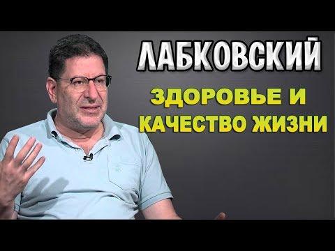 МИХАИЛ ЛАБКОВСКИЙ - ПРО ЗДОРОВЬЕ И КАЧЕСТВО ЖИЗНИ