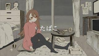 【コレサワ】たばこ / vo.獅子神レオナ【歌ってみた】