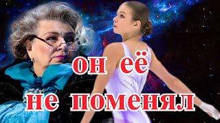 Трусова вернулась к Тутберидзе Мнение Тарасовой об этом Берестовская перешла к Плющенко