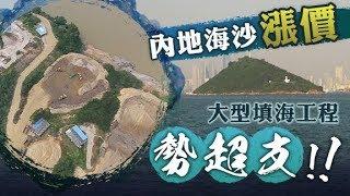 東方日報A1:600億只夠買沙 「明日大嶼」點止5000  億造價