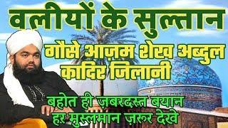 Shane Sultanul Auliya Shaikh Abdul Qadir Jilani R A by Sayyed Aminul Qadri Sahab New 2019