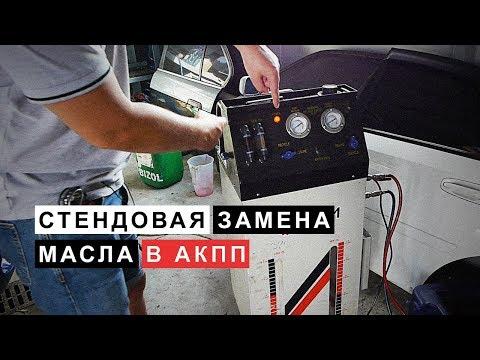 Аппаратная  (Полная)  Замена Масла в Автоматической Коробке Передач