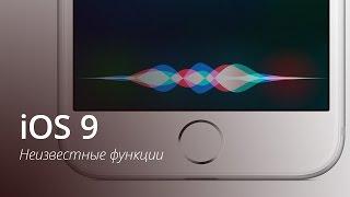 Неизвестные функции iOS 9