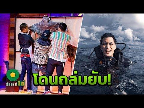 ปั้นจั่น ปรมะ ออกความเห็นเรื่อง ปลากระเบน ดราม่าหนักโดนถล่มยับกลาง IG - วันที่ 05 Mar 2019