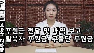 [요리조리] 26회 - 탈북자 후원, 탈북민 구출, 후…