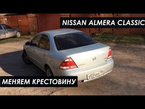 NISSAN ALMERA CLASSIC | МЕНЯЕМ КРЕСТОВИНУ