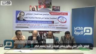 مصر العربية | العاملون بالتأمين الصحي يطالبون بتطهير الهيئة من الفساد وضمهم للكادر