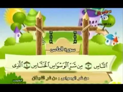 #114 Surat An Nas Mankind (Children repeating)