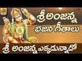 Anjanna Bajana Patalu | Kondagattu Anjanna Songs Telugu | Hanuman Bhajana songs Telugu Mp3