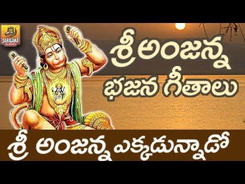 Anjanna Bajana Patalu | Kondagattu Anjanna Songs Telugu | Hanuman Bhajana songs Telugu