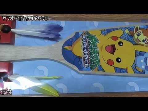 【ヤフオク出品ギャラリー】  ポケットモンスター ダイヤモンド&パール羽子板