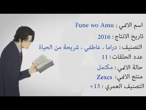 انمي Fune wo Amu لأصحاب العقول راقية  فقط 
