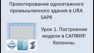 Проектирование одноэтажного промышленного здания в Lira Sapr Урок 1