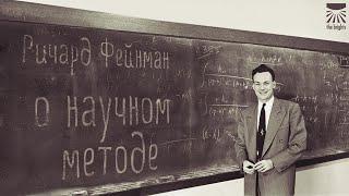 Ричард Фейнман о научном методе.