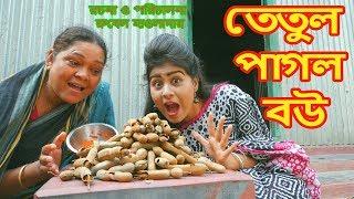 তেতুল পাগল বউ | জীবন মূখী নাটক | Tetul Pagol Bou | অনুধাবন  | Onudhabon | Music bangla Tv