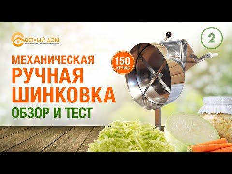 150 кг/ч-Ручная Шинковка для любых овощей