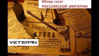 Коп по войне #13  Обзор газет Российской Империи   часть 1