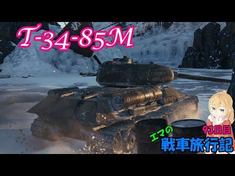 【WoT】エマの戦車旅行記93日目 ~T-34-85M~【ゆっくり実況】