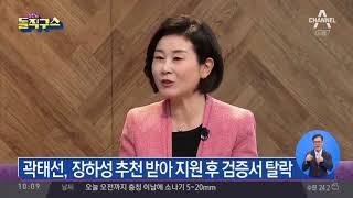 """CIO 후보였던 곽태선…""""장하성이 지원 권유"""" 폭로"""