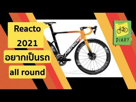 merida reacto 2021 ไม่ใช่แค่จักรยานแอโร่อีกต่อไป