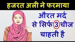 Hazrat Ali Ne Farmaya Hai - Aurat Mard Se 3 Chij Chahti Hai / Mard Ko Yeh 3 Chij Zarur Deni Chahie