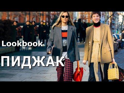 Женский пиджак Модная одежда на каждый день / 30 образов уличной моды Lookbook