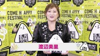 10/7(日)出演の渡辺美里さんのとれたてコメント! 日本一の長岡花火と音...