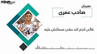 مهرجان صاحب عمرى  عايش ما بين بشر زباله  غناء وتوزيع أبوالشوق 2019