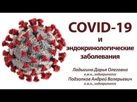 COVID-19 и эндокринологические заболевания. Дарья Ладыгина и Андрей Подзолков