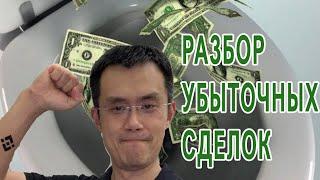 Слив депозита, разбор сделок торговым ботом для  криптовалюты