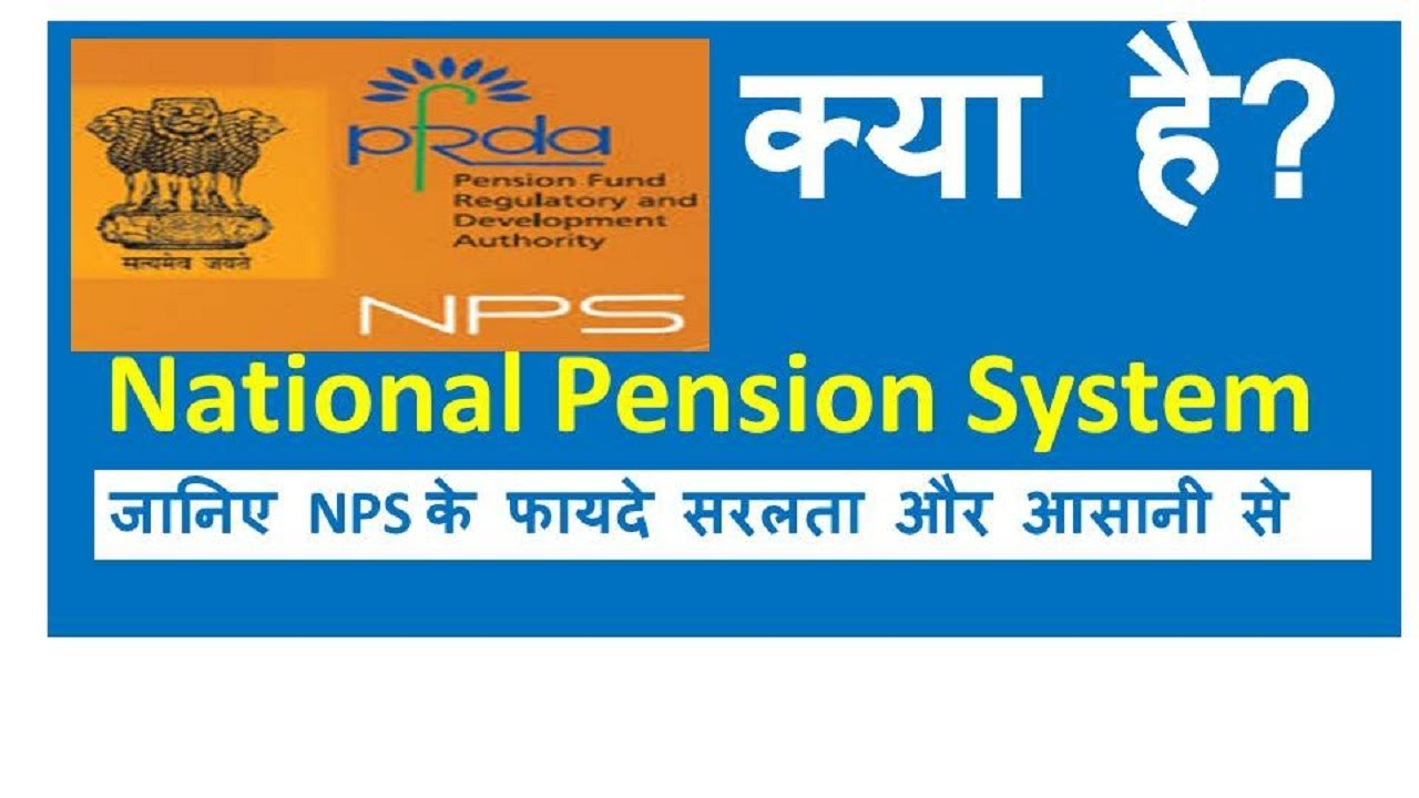 Your 2-minute guide to the national pension scheme (nps).
